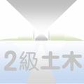 2級土木 施工管理